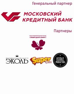 Партнеры 2015