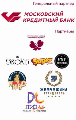 Партнеры 2017